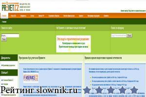 Forum privet.cz — отзывы посетителей сайта
