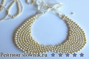 Ожерелье-воротник своими руками из жемчуга.