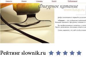 Форум тулуп, tulup.ru/forum