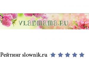 Форум «Владмама» (vladmama.ru)